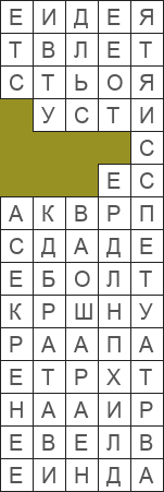 Feelwords №163832